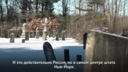 Американская Россия в двухсотый раз встречает новый год