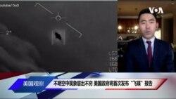 """VOA连线(许宁): 不明空中现象层出不穷 美国政府将首次发布""""飞碟""""报告"""