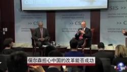 美国前财长保尔森对中国改革的担心是什么?