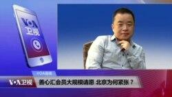 VOA连线:善心汇会员大规模请愿 北京为何紧张?