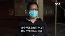 华人投票热情高涨 异议人士选民分歧严重