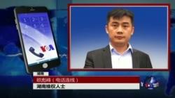 VOA连线:谢阳案开庭审理 否认遭刑讯逼供