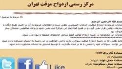 راه اندازی سایت دولتی همسر گزینی در ایران