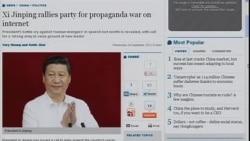 世界媒体看中国:习总耄情结