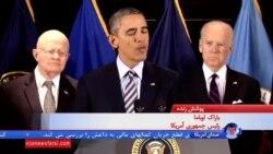 سخنرانی باراک اوباما در مرکز مبارزه با تروریسم: در مقابل تروریستها، با هر دینی متحد می مانیم