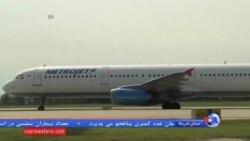 در سقوط هواپیمای مسافربری روسی در مصر همه ۲۲۴ سرنشین آن کشته شدند
