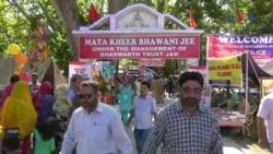 کھیر بھوانی میلہ: کشمیر کی مذہبی رواداری کی علامت