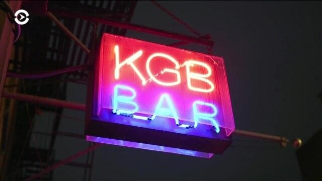 «КГБ» – нью-йоркский бар, где не говорят только об искусстве - Апрель 22, 2019