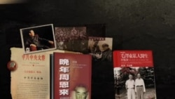 解密时刻:中国禁书