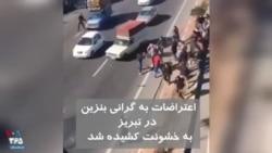 ویدیو ارسالی شما - اعتراضات به گرانی بنزین در تبریز به خشونت کشیده شد