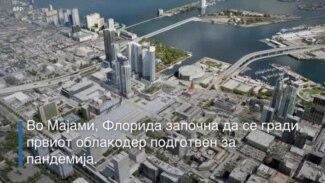Во Мајами се гради облакодер подготвен за нова пандемија