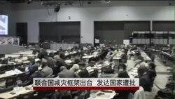 联合国减灾框架出台 发达国家遭批
