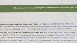В українській Вікіпедії понад 300 статей про НАТО