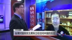 VOA连线:国民党主席朱立伦访问中国 台湾政坛和媒体的反应