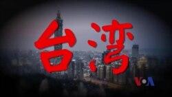 台湾,一场不再说走就走的旅行
