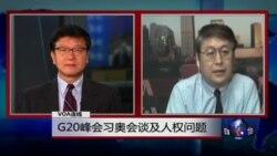 VOA连线: G20峰会习近奥会谈及人权问题