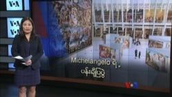 Michelangelo ရဲ႕ ပန္းခ်ီျပပြဲ