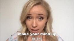 OMG!美语 Make Your Mind Up!