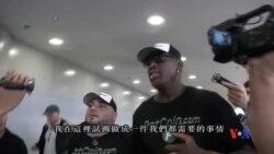 2017-06-13 美國之音視頻新聞: 前NBA球星再訪北韓 或斡旋釋放美國人 (粵語)
