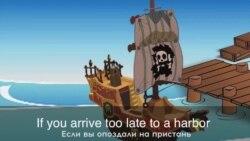 «Английский за минуту»: miss the boat