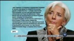 Лаґард: Ми глибоко стурбовані недавніми подіями в Україні