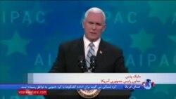 مایک پنس درباره ایران در نشست «ایپک» چه گفت