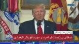 نسخه کامل سخنان پرزیدنت ترامپ درباره عملیات کشتن رهبر داعش