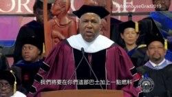2019-05-20 美國之音視頻新聞: 一名美國富豪宣佈為莫爾豪斯學院應屆畢業生還清大學貸款