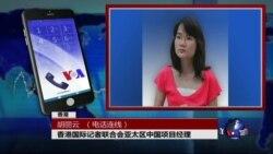 VOA连线胡丽云: 世界新闻自由日谈中国新闻自由