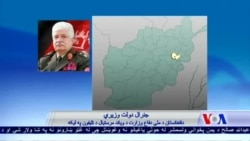 د افغانستان په گوټ گوټ کې د پوځي جاري عملیاتو څرنگوالی
