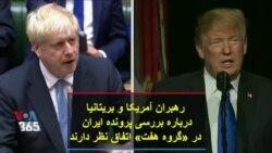 رهبران آمریکا و بریتانیا درباره بررسی پرونده ایران در «گروه هفت» اتفاق نظر دارند