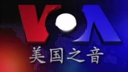 VOA卫视(2015年2月6日 第一小时节目)
