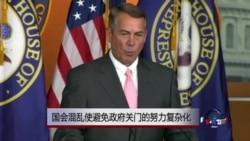 国会混乱使避免联邦政府关门的努力复杂化