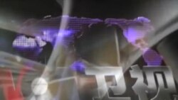 VOA卫视(2014年1月5日 第一小时节目)