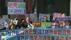 朝鲜核试验:南北韩民众两样情