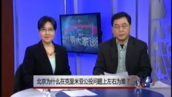VOA卫视(2014年3月17日 第二小时节目)