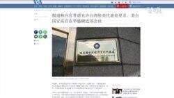 中國官媒:美國若讓台灣代表處更名會觸碰紅線