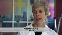 美国万花筒:走步机治疗外周动脉炎