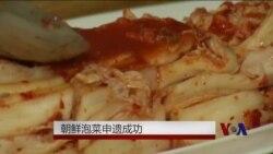 朝鲜泡菜申遗成功