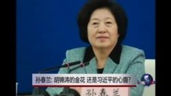 时事大家谈:孙春兰:胡锦涛的金花 还是习近平的心腹?