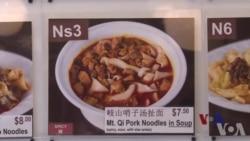 走进美国: 西安美食风行纽约