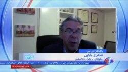نامه سرگشاده ۳۷ شهروند ایرانی آمریکایی به نامزدهای انتخابات ریاست جمهوری آمریکا