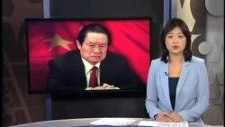 南华早报:中国当局对周永康展开腐败调查