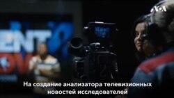 Анализатор новостей