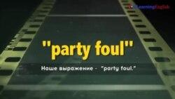 «Английский как в кино»: party foul