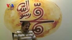 اكران محمد رسول الله