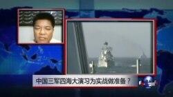 VOA连线:中国航班大乱 和军演有关?