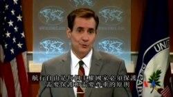 2015-12-16 美國之音視頻新聞: 美國支持澳洲在南中國海維護飛航自由