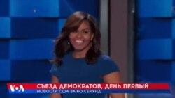 Новости США за 60 секунд: 26 июля 2016 года