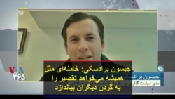 جیسون برادسکی: خامنهای مثل همیشه میخواهد تقصیر را به گردن دیگران بیاندازد